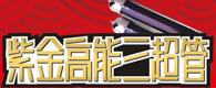 紫金高能三超管