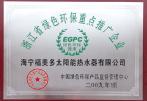浙江省绿色环保重点推广企业