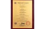 强制产品认证证书