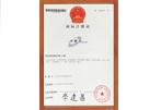 惠德乐标注册证