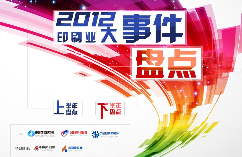 2012印刷业大事件盘点