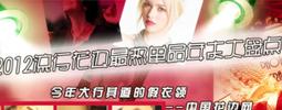 2012流行花边最热单品年末大盘点