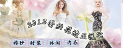 2012蕾丝花边正流行