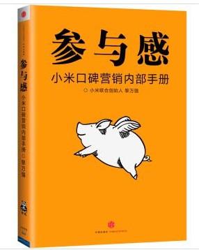 电商书籍推荐:《参与感:小米口碑营销内部手册》
