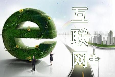 互联网+重塑中国经济结构