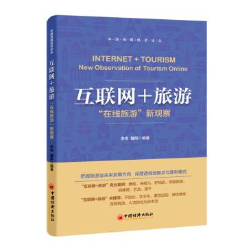 电商书籍推荐:《互联网+旅游》