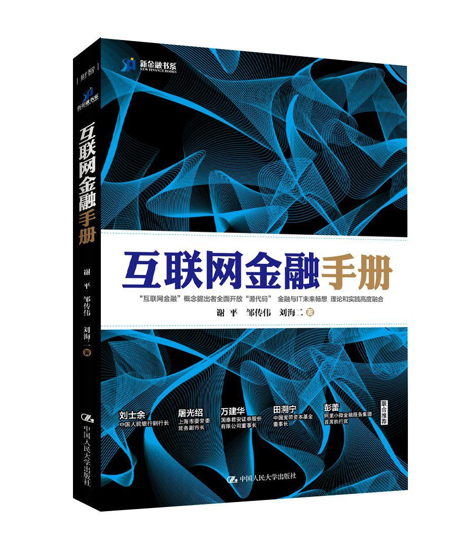 电商书籍推荐:《互联网金融手册》