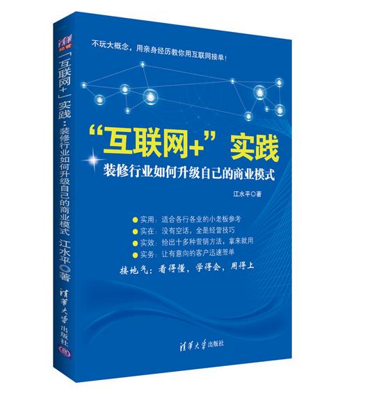 """电商书籍推荐:《""""互联网+""""实践:装修行业如何升级自己的商业模式》"""