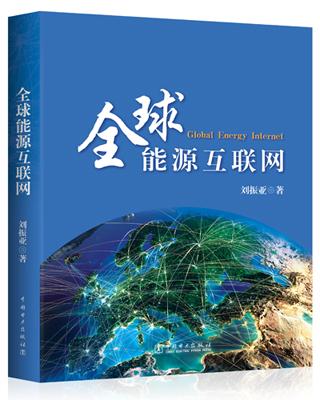 电商书籍推荐:《全球能源互联网》