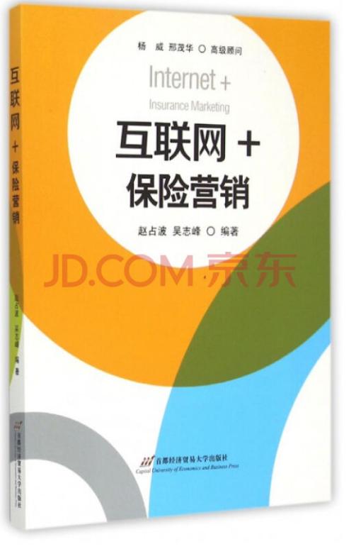 电商书籍推荐:《互联网+:保险营销》
