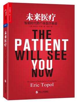 电商书籍推荐:《未来医疗:智能时代的个体医疗革命》