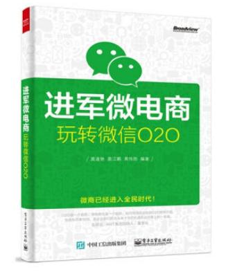 电商书籍推荐:《进军微电商:玩转微信<a href=/gongshangguanli/dianzishangwu/o2o/>O2O</a>》