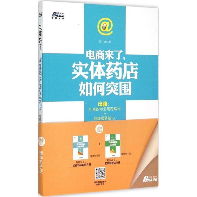 电商书籍推荐:《电商来了,实体药店如何突围》