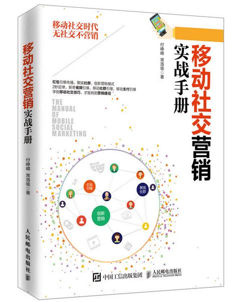 电商书籍推荐:《移动社交营销实战手册》