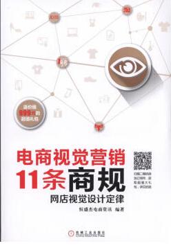 电商书籍推荐:《电商视觉营销11条商规 网店视觉设计定律》