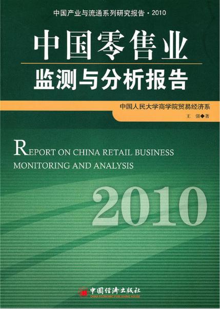 电商书籍推荐:《中国零售业监测与分析报告》