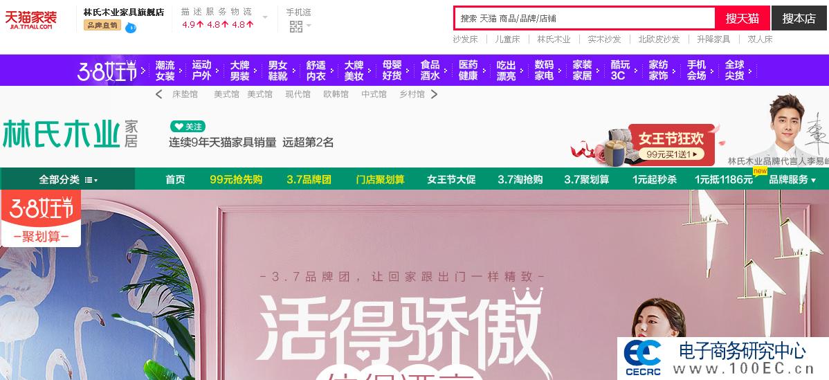 """天猫""""林氏木业家具旗舰店""""疑似卖弄促销 回覆:已赔偿 电子商务"""