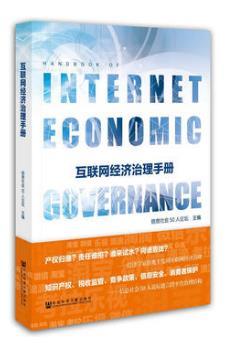 《互联网经济治理手册》