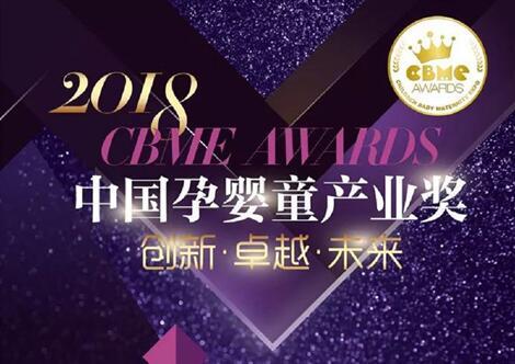 助力孕婴童产业创新进取,2018 CBME AWARDS 入围名单揭晓