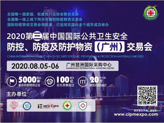 第三届防疫物资(广州)交易会将于8月5-6日盛大开幕!