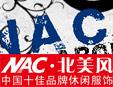 NAC北美风 广西快三预测 招商 加盟 创业 餐饮加盟 服装批发 饰品批发 化妆品 家居加盟