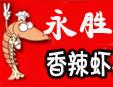 永胜餐饮香辣虾香辣蟹系列