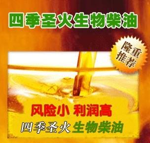 四季圣火生物醇油