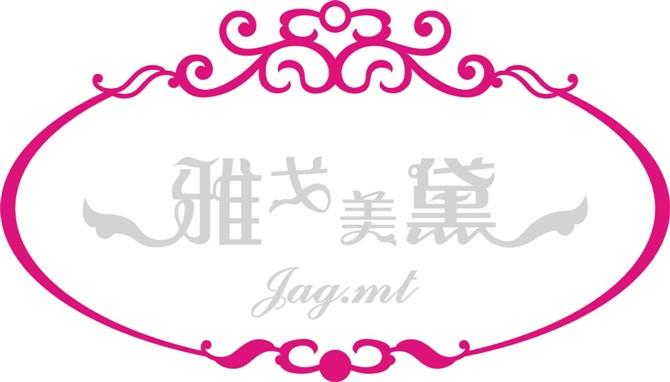 雅戈美黛折扣 小生意 招商 加盟 创业 餐饮加盟 服装批发 饰品批发 化妆品 家居加盟